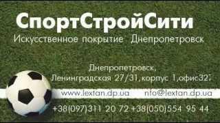 спортивное искусственное паркет покрытие Днепропетровск, Brillion-Club.com  8549(, 2014-07-30T08:13:32.000Z)