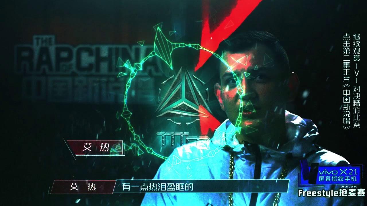 中國新說唱 陪你看說唱 Freestyle搶麥賽 淘汰結果【TTTing】 - YouTube
