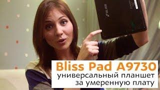 Bliss Pad A9730 - универсальный планшет за умеренную плату
