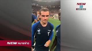 สีสันบอลโลก 2018 l 16 ก.ค. 61 l NEW18