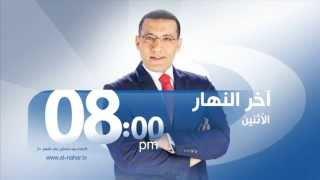 أخر النهار | الأثنين فى أخر النهار خالد صلاح يفتح النثاش عن الدستور والأصوات المطالبة بتعديلة