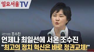 """언제나 최일선에 서온 조수진 """"최고의 정치 혁…"""
