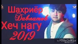 Шахриёр Давлатов  ( Хеч Нагу) 2019. Shahriyor Davlatov 2019.