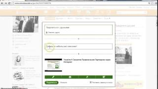 Урок 6  Как добавить видео в Одноклассники с Ютуба