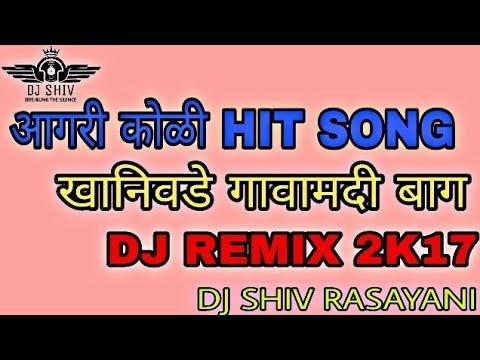 Khanivade Gavamadhi | Dj Remix 2k17 | Dj Shiv Rasayani