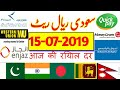 Today Saudi Riyal Currency Exchange Rates - 15-07-2019 | आज रियाल मूल्य | Saudi News Today