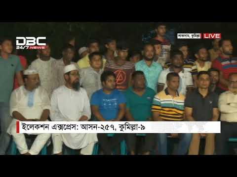 এবি ব্যাংক ইলেকশন এক্সপ্রেস || আসন-২৫৭ || কুমিল্লা-৯ || 07 PM DBC News 06/10/18
