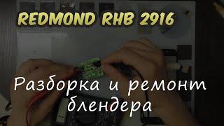 Ремонт блендера Redmond RHB 2916