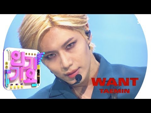 TAEMIN(태민) - WANT @인기가요 Inkigayo 20190217 Mp3