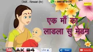 Maa Ka Ladla Teaser || Gajender Yadav, AK84 || Mr. Namdev || Latest Haryanvi Songs Haryanavi 2018
