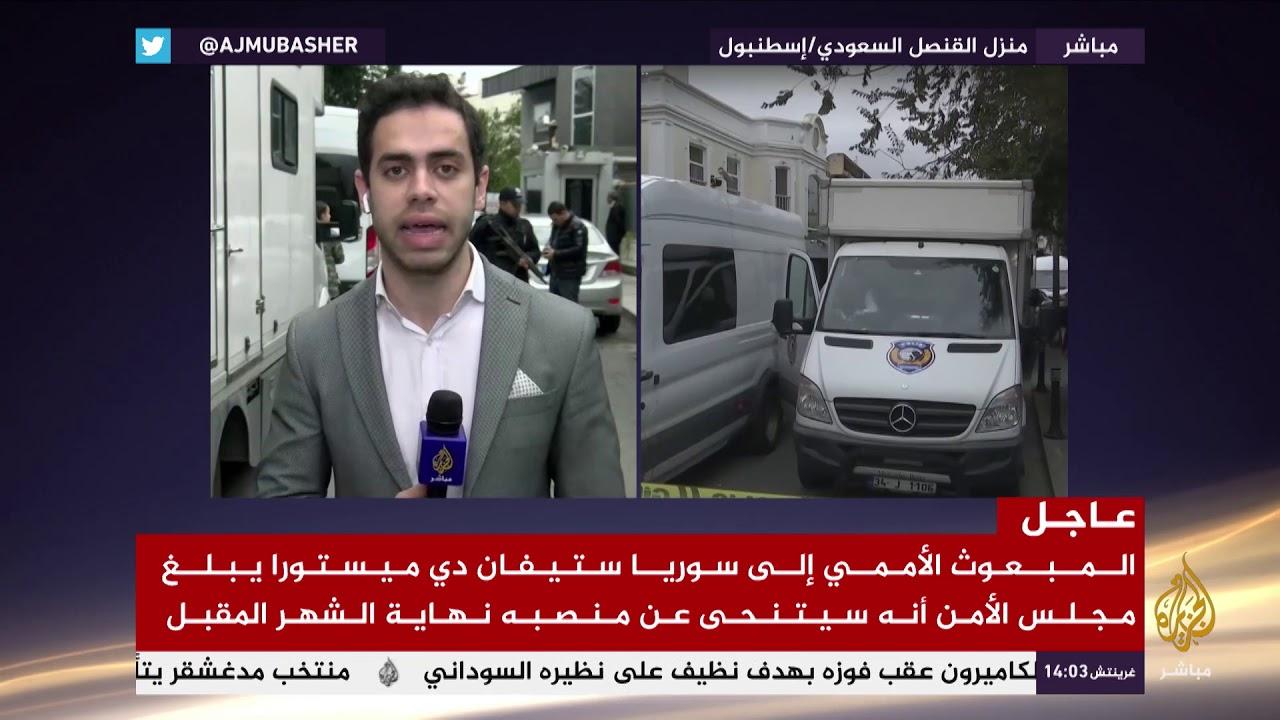 """شرح مفصل لمسرح """"جريمة قتل"""" خاشقجي وتشكيل الوفد المخصص لتفتيش منزل القنصل السعودي"""