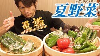 【大食い】旬の野菜を最も美味しく食べる方法。~原点にして頂点~