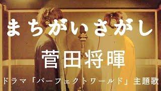 まちがいさがし/菅田将暉 作詞作曲 米津玄師 ドラマ「パーフェクトワー...