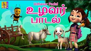 A Farmer Song   உழவர் பாடல்   Kids Animation Song