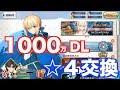 أغنية 【FGO】1000万DL 星4キャラは君に決めた!