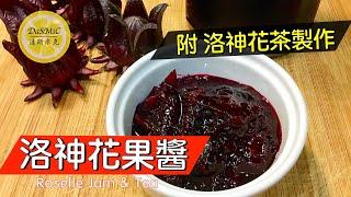 洛神花果醬。茶飲 | Roselle Jam and Tea | Homemade Jam Recipe