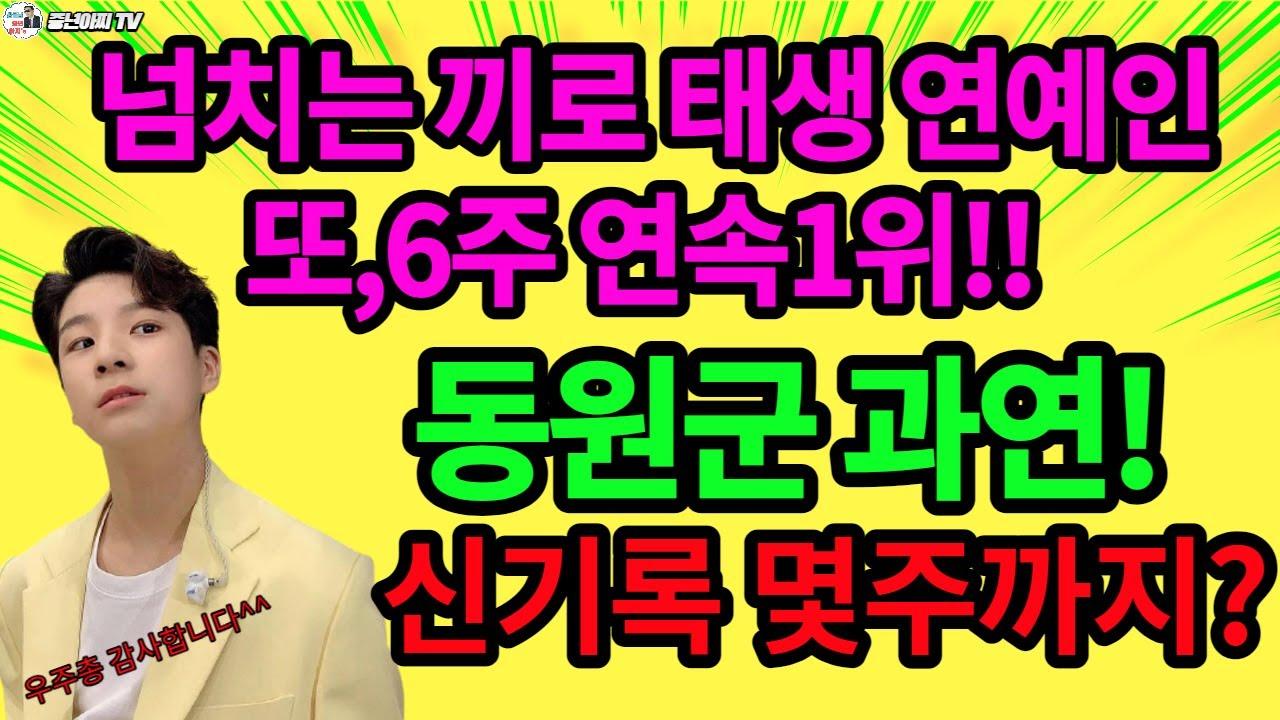 정동원,트롯픽 또6주 연속1위//과연 신기록 몇주까지 갈까?