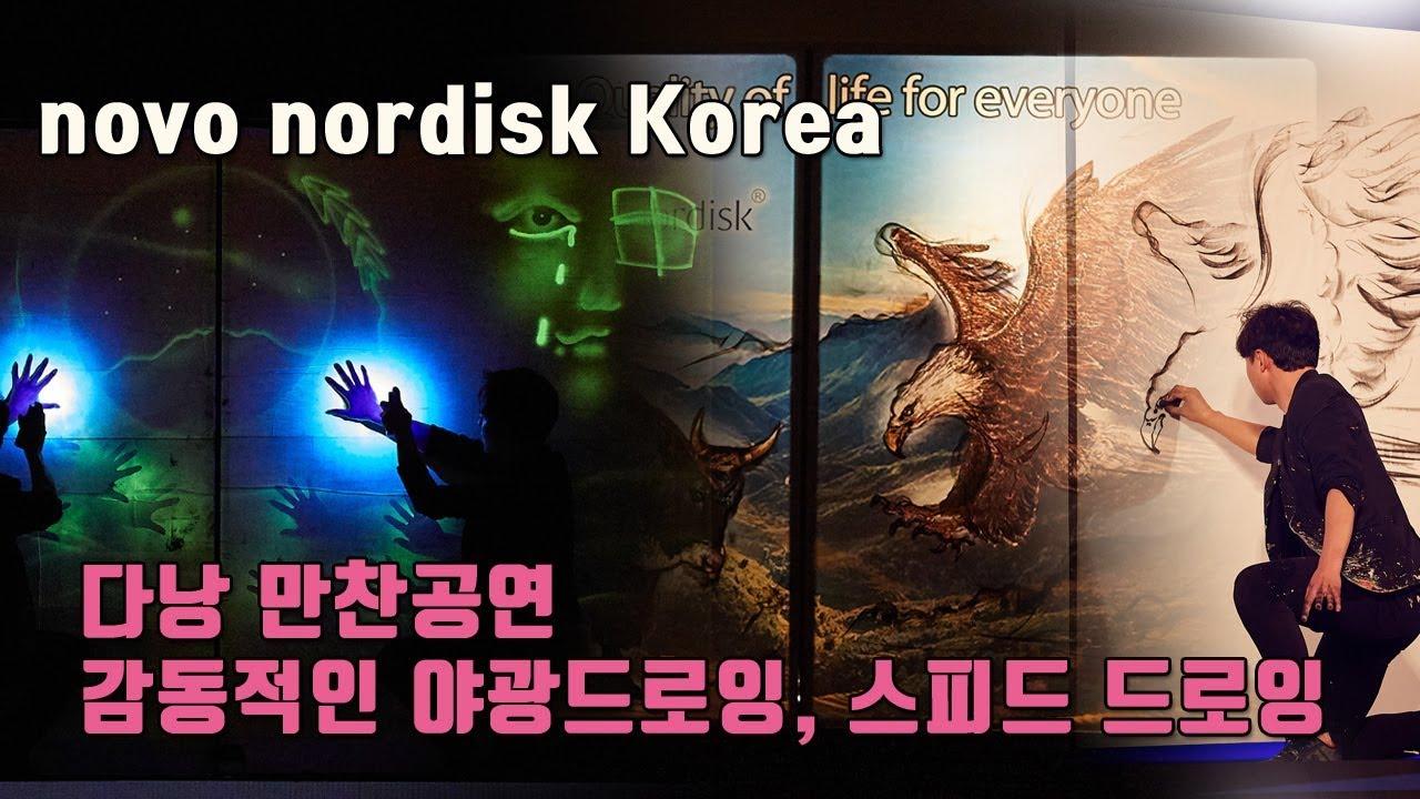 2019 novo nordisk korea 다낭 만찬 기념 공연 야광드로잉 스피드드로잉 드로잉쇼 - 기업공연
