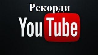 Рекорди YouTube: Найперше відео на YouTube, відео з найбільшою кількістю лайків та дизлайків