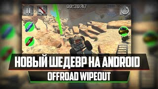 OFFROAD WIPEOUT - НОВЫЙ ШЕДЕВР - PHONE PLANET