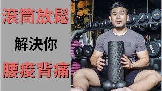 『解決腰痠背痛』三步驟放鬆你全身|滾筒、花生球使用方式