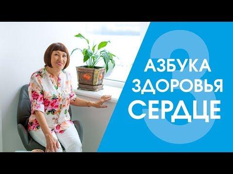 Болезни СЕРДЦА #3 Азбука ЗДОРОВЬЯ | НОВАЯ ЖИЗНЬ компания