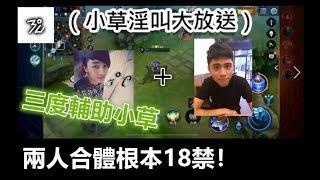 【搞笑傳說對決33特別篇】三度跟小草把傳說戰場鬧翻啦~ FT. 小草Yue