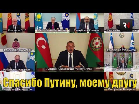 Скандальное заявление Алиева в саммите: Без россии мы бы не выграли войну