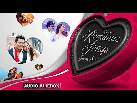 Telugu Romantic Songs | Audio Jukebox