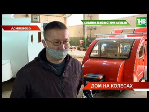 Предприниматели из Азнакаево начали строить дома на колёсах   ТНВ