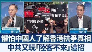 北京禁陸客來台自由行 意在阻斷台灣傳遞港訊息?|走向2020 新聞大破解【2019年8月2日】|新唐人亞太電視