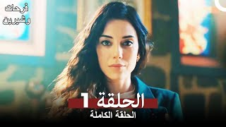 Ferhat and Sirin Full Episode 1 (Arabic Subtitles)