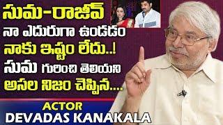 సుమ రాజీవ్ నా ఎదురుగా ఉండడం ఇష్టం లేదు   Actor Devadas Kanakala About Suma and Rajiv Kanakala