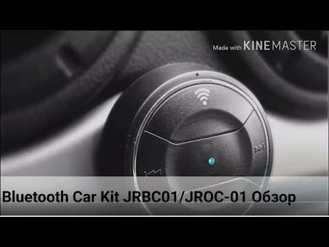 Bluetooth Hands Free Car Kit JBRC01/JROC-01 распаковка и полный обзор!