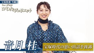 宝塚歌劇 星組公演「ロミオとジュリエット」ニコニコ貸切公演の決定を記念して、 ニコニコ生放送で作品の魅力に迫る特番を放送!番組の一部をYouTubeで特別公開!