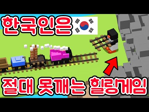 99% 성격 급한 한국인들은 절대 못깨는 협동게임ㅋㅋㅋㅋ 힐링이라매...