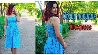 Обзор покупок с Aliexpress. Женская одежда. Платья, юбки. Распаковка посылок.