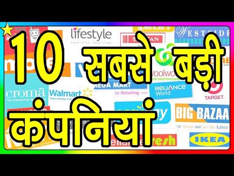 Top 10 Biggest Private Companies In India 👈 | भारत की दस सबसे बड़ी निजी कम्पनियाँ | 10 ON 10