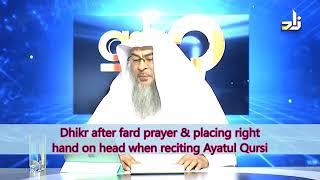 Dhikr after Fard salah &innovations of putting hand on head & reciting AyatAlkursi etc-AssimAlhakeem