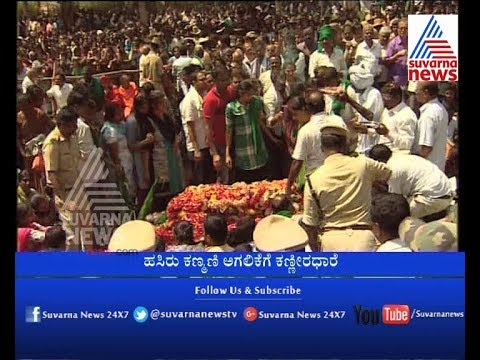 Farmers' Leader MLA KS Puttannaiah Laid To Rest | ಮುಗಿಲು ಮುಟ