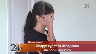 В Нижнекамске двум девушкам грозит до 5 лет тюрьмы за избиение полицейского