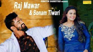 Tera Pyar | Raj Mawar का 2018 का सबसे Hit Song | Sonam Tiwari | Raj Mawer | New Haryanvi Song 2018