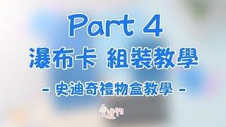 【史迪奇禮物盒 | 瀑布卡 】材料包組裝教學 PART4|愛禮物