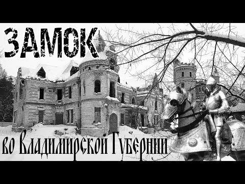 Заброшенные усадьба, церкви и замок во Владимирской области - Как попасть в Сайлент Хилл! 2019
