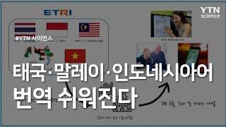 태국·말레이·인도네시아어 번역 쉬워진다 / YTN 사이…