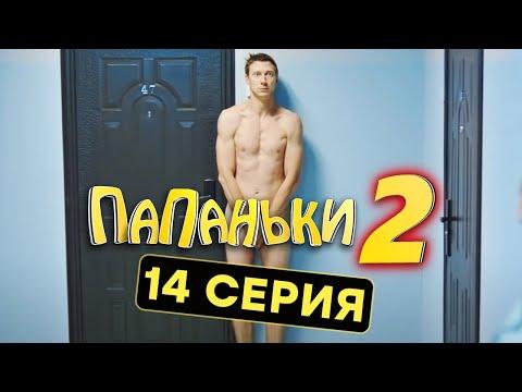 Папаньки - 2 СЕЗОН - 14 серия | Все серии подряд - ЛУЧШАЯ КОМЕДИЯ 2020 😂