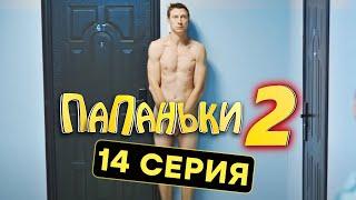 Папаньки - 2 СЕЗОН - 14 серия | Все серии подряд - ЛУЧШАЯ КОМЕДИЯ 2020