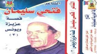 Fathy Soliman - Kest 3azeza W Younes 3 / فتحي سليمان - قصة عزيزة ويونس 3