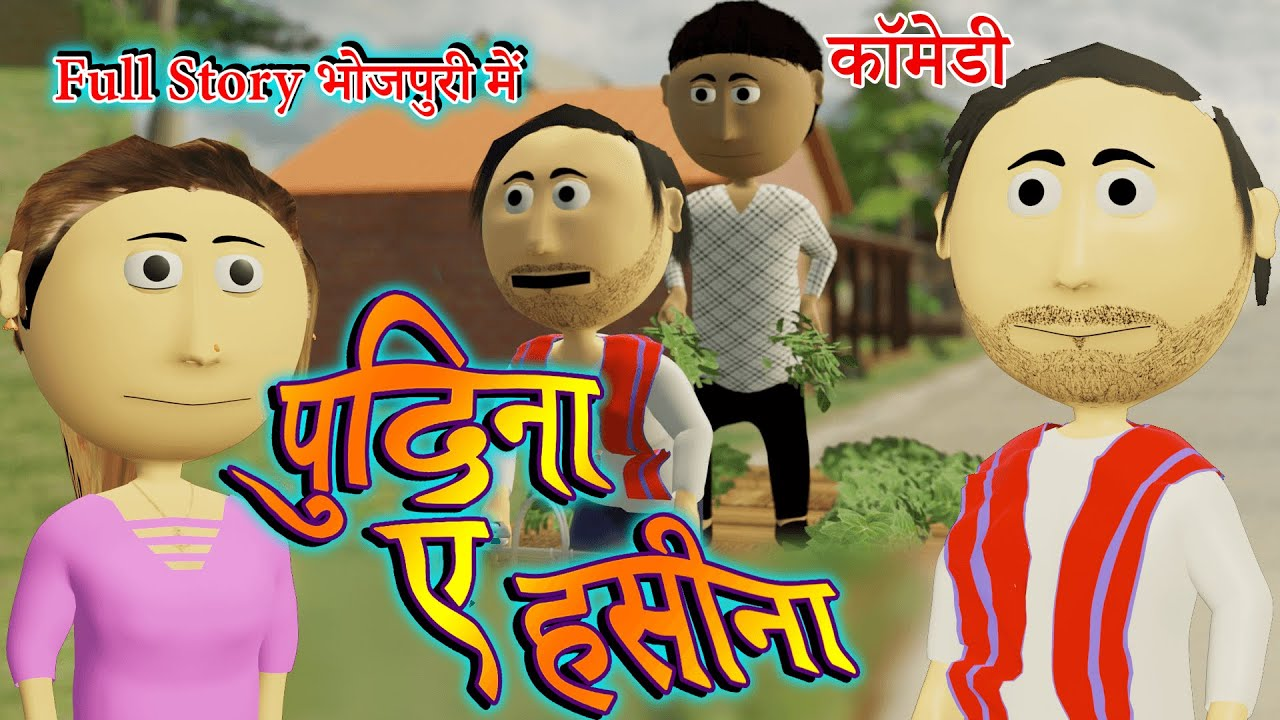Ai Hamm || पुदिना ए हसीना Full कॉमेडी वीडियो || Ft Pawan Singh || Bhojpuri Funny Cartoon