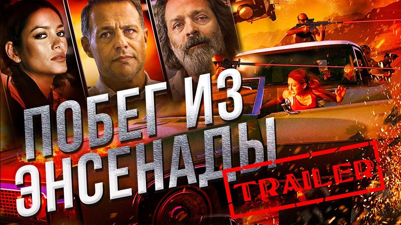 Побег из Энсенады HD 2017 (Боевик, Комедия) / Escape from Ensenada HD   Трейлер на русском